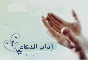 adab_dua2